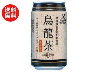 送料無料 富永貿易 神戸居留地 烏龍茶 340g缶×24本入 ※北海道・沖縄・離島は別途送料が必要。