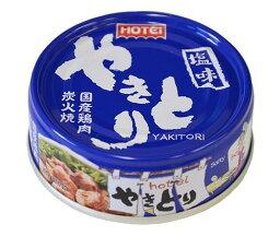 送料無料 【2ケースセット】ホテイフーズ 焼とり塩味 70g×24個入×(2ケース) ※北海道・沖縄・離島は別途送料が必要。