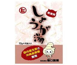 送料無料 【2ケースセット】樋口製菓 しょうが湯 15g×4袋×20個入×(2ケース) 北海道・沖縄・離島は別途送料が必要。