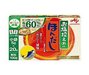 送料無料 味の素 お塩控えめのほんだし 100g×24箱入 ※北海道・沖縄・離島は別途送料が必要。