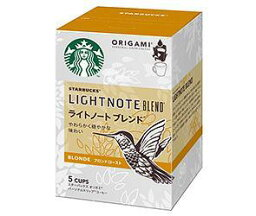送料無料 ネスレ日本 スターバックス オリガミ パーソナルドリップ コーヒー ライトノート ブレンド (9g×5袋)×6箱入 ※北海道・沖縄・離島は別途送料が必要。