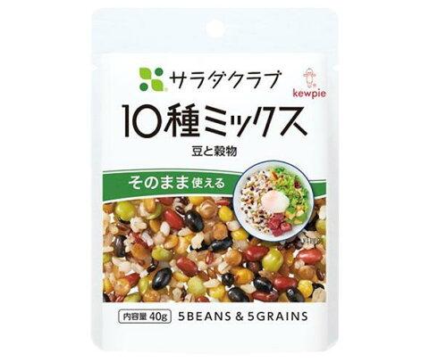 送料無料 【2ケースセット】キューピー サラダクラブ 10種ミックス(豆と穀物) 40g×10袋入×(2ケース) 北海道・沖縄・離島は別途送料が必要。