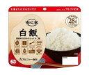 送料無料 アルファー食品 安心米 白飯 100g×15袋入 北海道・沖縄・離島は別途送料が必要。