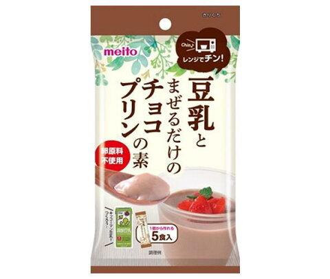 送料無料 【2ケースセット】名糖産業 豆乳チョコプリンの素 5P×10袋入×(2ケース) 北海道・沖縄・離島は別途送料が必要。