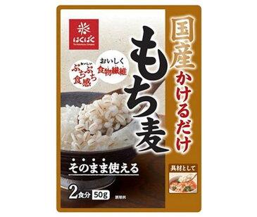 送料無料 【2ケースセット】はくばく 国産 かけるだけもち麦 50g×30(10×3)袋入×(2ケース) 北海道・沖縄・離島は別途送料が必要。