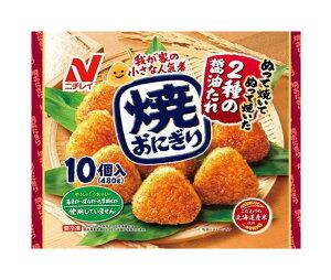 送料無料 【冷凍商品】ニチレイ 焼おにぎり 10個×9袋入 ※北海道・沖縄県・離島は配送不可。