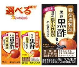 送料無料 養命酒 黒酢 選べる3ケースセット 125ml紙パック×54(18×3)本入 北海道・沖縄・離島は別途送料が必要。