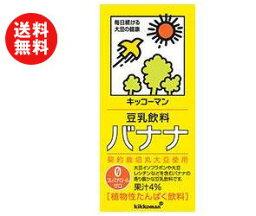 送料無料 【2ケースセット】キッコーマン 豆乳飲料 バナナ 1000ml紙パック×12(6×2)本入×(2ケース) ※北海道・沖縄・離島は別途送料が必要。