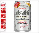 【送料無料】【2ケースセット】アサヒ ドライゼロ 350g缶×24本入×(2ケース) ※北海道・沖縄・離島は別途送料が必要。