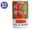 青森県りんごジュースシャイニー青森完熟林檎プレミアム160g缶×24本入