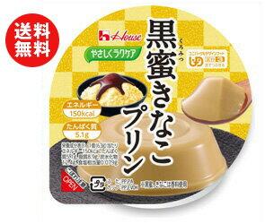 送料無料 【2ケースセット】ハウス食品 やさしくラクケア 黒蜜きなこプリン 63g×48(12×4)個入×(2ケース) ※北海道・沖縄・離島は別途送料が必要。