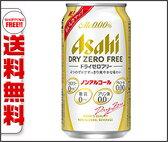 【送料無料】【2ケースセット】アサヒ ドライゼロ フリー 350ml缶×24本入×(2ケース) ※北海道・沖縄・離島は別途送料が必要。