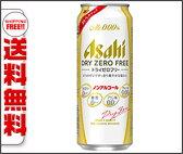 【送料無料】【2ケースセット】アサヒ ドライゼロ フリー 500ml缶×24本入×(2ケース) ※北海道・沖縄・離島は別途送料が必要。