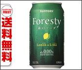 【送料無料】【2ケースセット】サントリー Foresty(フォレスティ) 森のソーダ レモン&ライム 350ml缶×24本入×(2ケース) ※北海道・沖縄・離島は別途送料が必要。