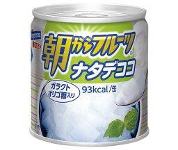 送料無料 【2ケースセット】はごろもフーズ 朝からフルーツ ナタデココ 190g缶×24個入×(2ケース) 北海道・沖縄・離島は別途送料が必要。