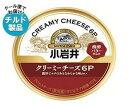 送料無料 【チルド(冷蔵)商品】小岩井乳業 クリーミーチーズ6P 102g×12個入 ※北海道・沖縄は別途送料が必要。