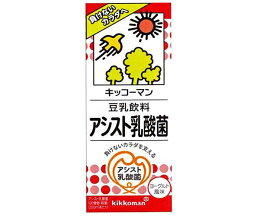 送料無料 キッコーマン 豆乳飲料 アシスト乳酸菌 200ml紙パック×18本入 北海道・沖縄・離島は別途送料が必要。