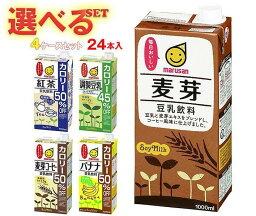 送料無料 マルサンアイ 豆乳飲料 1000ml紙パック 選べる4ケースセット 1000ml紙パック×24(6×4)本入 北海道・沖縄・離島は別途送料が必要。