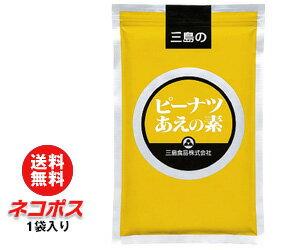 【全国送料無料】【ネコポス】三島食品 ピーナツあえの素 500g×1袋入