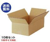 送料無料 ダンボール箱(段ボール箱)10枚セット(外寸462mm×236mm×146mm C5)※北海道・沖縄・離島は別途送料が必要。