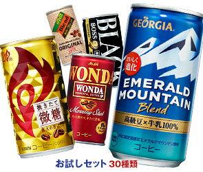 【送料無料】【福袋】いろいろなコーヒー飲料飲んでみませんか?セット30種類 30本FIRE BOSS ジョージア WONDA ブラックコーヒー 珈琲 コーヒー ブラック 微糖など※北海道・沖縄・離島は別途送料が必要。