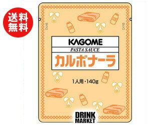 送料無料 カゴメ パスタソース カルボナーラ140g×30個入 ※北海道・沖縄・離島は別途送料が必要。