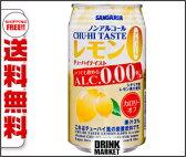 【送料無料】【2ケースセット】サンガリア チューハイテイスト レモン Alc.0.00% 350g缶×24本入×(2ケース) ※北海道・沖縄・離島は別途送料が必要。