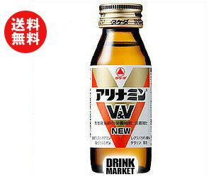 【送料無料】【2ケースセット】タケダ アリナミンV&V NEW50ml瓶×50本入×(2ケース) ※北海道・沖縄・離島は別途送料が必要。
