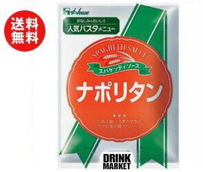 送料無料 ハウス食品 ナポリタン145g×30(10×3)個入 ※北海道・沖縄・離島は別途送料が必要。