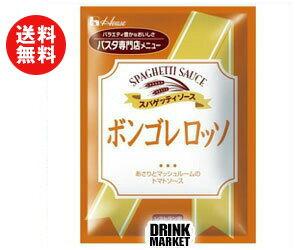 【送料無料】ハウス食品 ボンゴレロッソ145g×30個入 ※北海道・沖縄・離島は別途送料が必要。