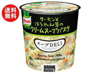 【送料無料】味の素 クノール スープDELI サーモンとほうれん草のクリームスープパスタ(容器入り)40.3g×12(6×2)個入 ※北海道・沖縄・離島は別途送料が必要。
