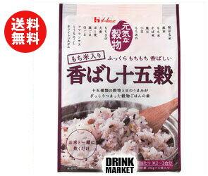 送料無料 ハウス食品 元気な穀物 香ばし十五穀180g(30g×6袋)×20個入 ※北海道・沖縄・離島は別途送料が必要。