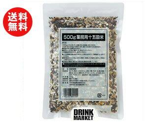 【送料無料】ハウス食品 業務用十五穀米500g×10個入 ※北海道・沖縄・離島は別途送料が必要。