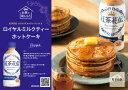 紅茶花伝 ロイヤルミルクティー440mlPET×24本×2箱【2箱セットで送料無料】  北海道工場製造 3