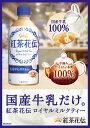 紅茶花伝 ロイヤルミルクティー440mlPET×24本×2箱【2箱セットで送料無料】  北海道工場製造 2