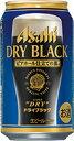 アサヒ スーパードライ ドライブラック(黒) 350ml 1ケース24本