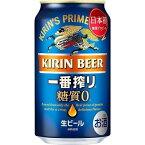 【あす楽対象商品!!】キリン 一番搾り 糖質ゼロ 350ml 24本 1ケース
