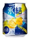 【あす楽対象商品!!】キリンビール 氷結(ひょうけつ) シチリア産 レモン 250ml 1ケース24本 02P03Dec16