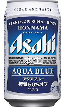 Asahi(アサヒビール)『アサヒ本生アクアブルー』