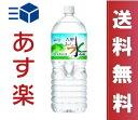 【送料無料!!】アサヒ おいしい水 六甲 2L(2000ml) 1ケース6本×2ケース