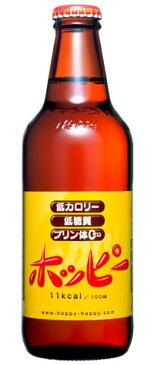【ホッピービバレッジ株式会社】Hoppy ホッピー 330ml瓶 1ケース(24本入)