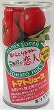 【送料無料】ニシパの恋人 びらとりトマトジュース100% 桃太郎使用 有塩(天日塩使用) 190g 2ケース60本