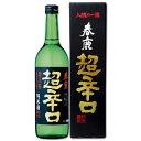 【化粧箱入り】今西清兵衛商店 春鹿 純米 超辛口 720ml瓶 1本