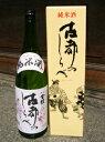 【大倉本家・奈良地酒】 金鼓 山廃純米酒 古都のしらべ 1800ml瓶 1本