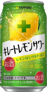 1本あたり約¥112(税抜)!サッポロビール株式会社 キレートレモン サワー 350ml 1ケース2...