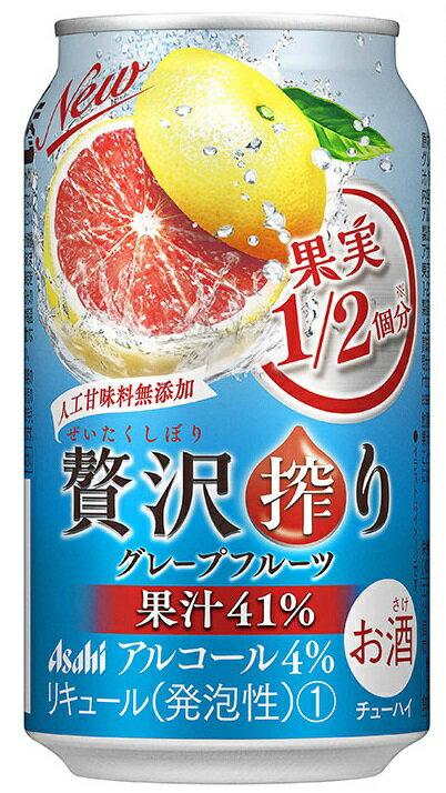 【送料無料・あす楽】アサヒビール 贅沢搾り グレープフルーツ 350ml缶 1ケース24本×2ケース