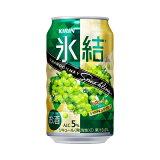 【あす楽対象商品!!】キリン 氷結(R) シャルドネスパークリング 350ml 1ケース24本