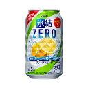 【送料無料】【あす楽!】キリン 氷結(R)ZERO(氷結ゼロ) グレープフルーツ 350ml 1ケース24本×2ケース