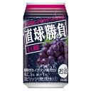 【送料無料!】合同酒精 チューハイ 直球勝負 巨峰 350ml 2ケース48本