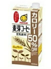 マルサン 豆乳飲料 麦芽コーヒー カロリー50%オフ 1L(1000ml) 1ケース6本×2ケース